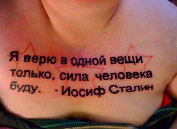 Цитаты на татуировки
