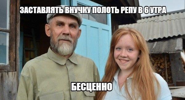 poebemsya-ded-i-vnuchka