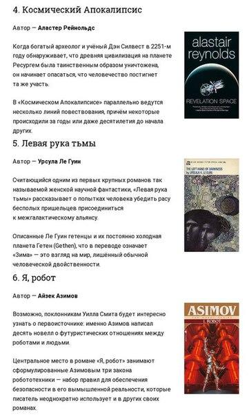 Космическая фантастика книги новинки