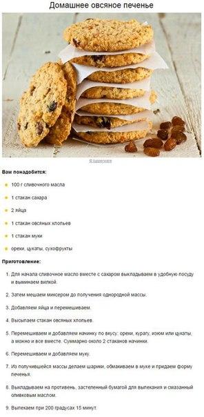 Рецепты печенек в домашних условиях