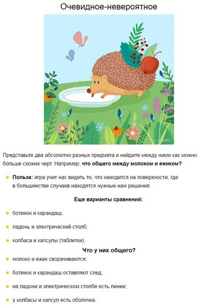 6 простых игр, которые сделают из вас гения — MEGA-BITVA.RU: http://mega-bitva.ru/6-prostyx-igr-kotorye-sdelayut-iz-vas-geniya/